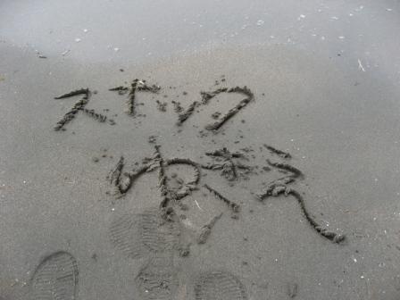 砂浜にスナックゆきえ