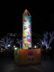 公園中央に立てられたシンボルオブジェ