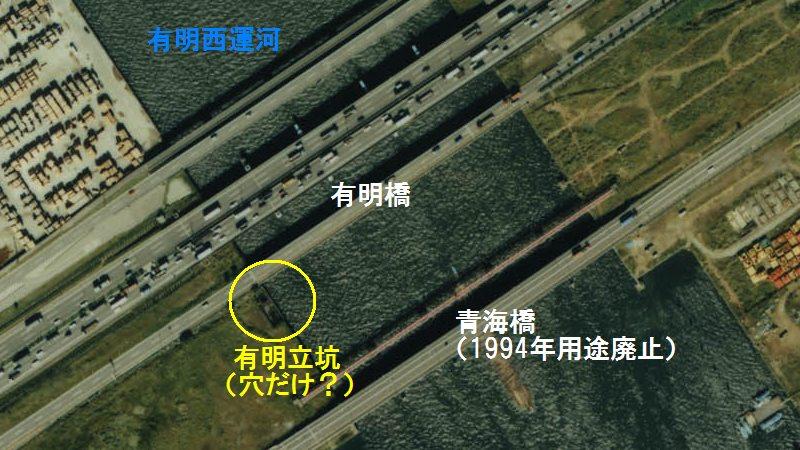 1989年の有明西運河の航空写真。下に写っている青海橋は臨海副都心開発に伴い道路のレイアウトが変わったためわずか5年後の1995年に廃止となった。(橋自体は現在も放置されている。)
