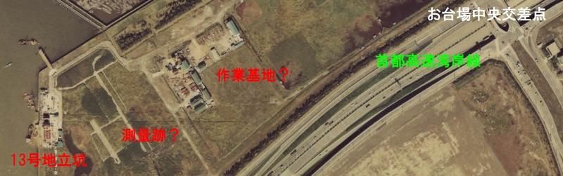 1979年の東京テレポート駅予定地から13号地立坑にかけての航空写真。左端が工事中の13号地立坑で、その右側には測量跡と思しき線や作業基地が見える。