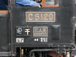 C61 20運転席わきのナンバープレート・表記類