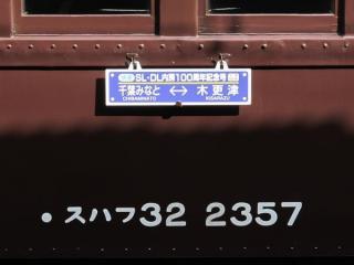 客車側面の行き先板
