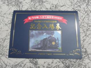 5駅で発売された記念入場券(硬券)