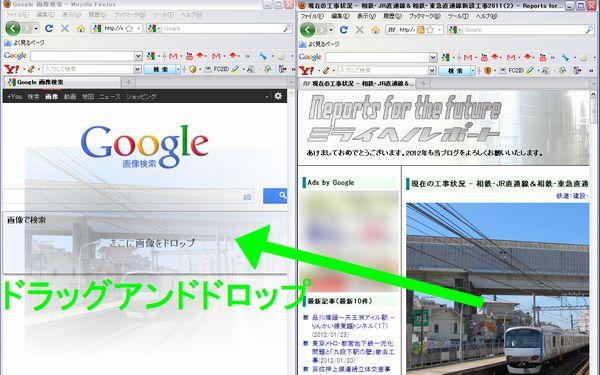 Google画像検索のドラッグアンドドロップ検索機能