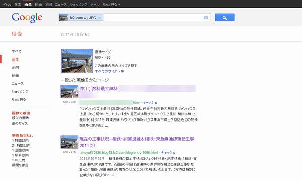 検索結果の例。ご覧の通り企業による無断転載にも俊敏に反応し検索結果に表示する。