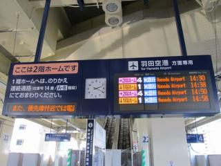 京急蒲田駅の羽田空港方面専用発車案内板