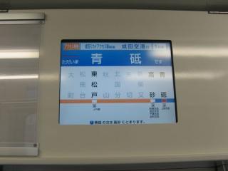 各ドア上部にある液晶ディスプレイ。4ヶ国語で案内を行う。