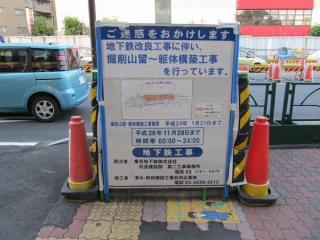 1番出入口前にある工事に関する案内板