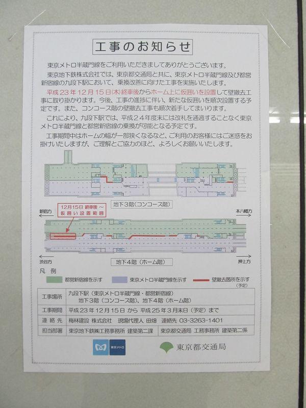 九段下駅に掲出されている壁撤去工事のお知らせ