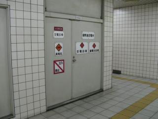 尼崎方にある御幣島変電所。