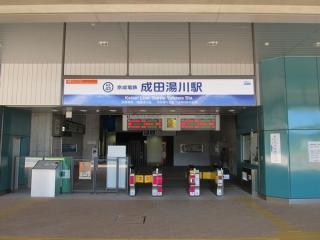 成田湯川駅改札口