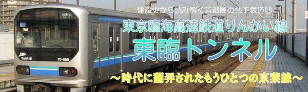 東京臨海高速鉄道りんかい線東臨トンネル ~時代に翻弄されたもうひとつの京葉線~