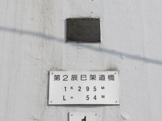 橋脚に埋め込まれている銘板