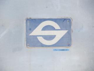 前面のプレート類は複製品に交換されており、その旨を示すシールが貼られている。