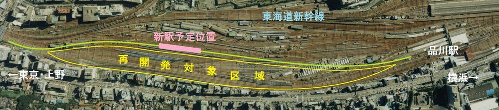 再開発される車両基地のエリアと新駅設置予定位置