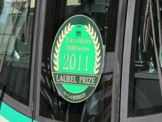 ローレル賞受賞を記念して16000系の先頭と側面に掲げられたエンブレム