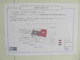 仮設壁に掲げられていた図。