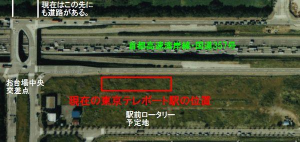現在の東京テレポート駅付近の1989年の航空写真。現在と同じなのは駅北側を通る国道357号・首都高速湾岸線と西側にあるお台場中央交差点のみ。