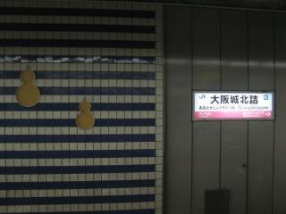 大阪城北詰駅駅名板+シンボル