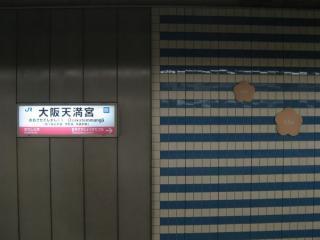 大阪天満宮駅駅名板+シンボル