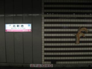 北新地駅駅名板+シンボル