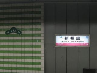 新福島駅駅名板+シンボル