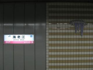 海老江駅駅名板+シンボル