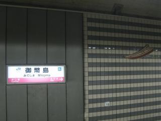 御幣島駅駅名板+シンボル