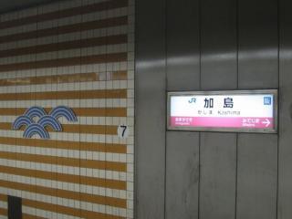 加島駅駅名板+シンボル