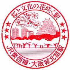 大阪城北詰駅スタンプ