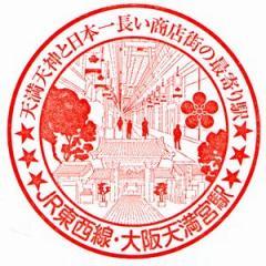 大阪天満宮駅スタンプ