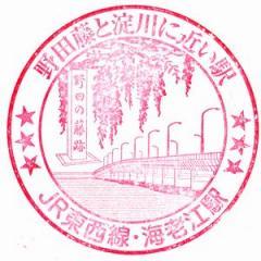 海老江駅スタンプ