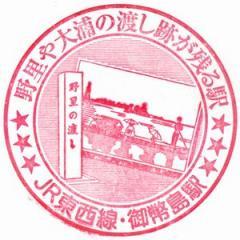 御幣島駅スタンプ