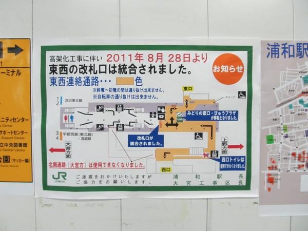 駅構内に貼り出された改札口移転に関するお知らせ