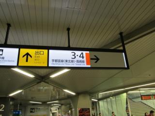 案内板にはシールで隠された5・6番線(湘南新宿ライン)文字がある。