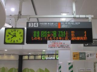大宮駅の発車案内板。浦和・さいたま新都心が通過となる旨の告知文がぶら下げられている。