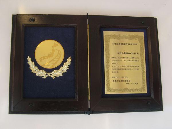 「いちご電車」車内にある日本鉄道賞のトロフィーと賞状