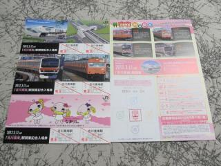 17日の朝8時から発売された吉川美南駅開業記念入場券とスタンプラリーの台紙