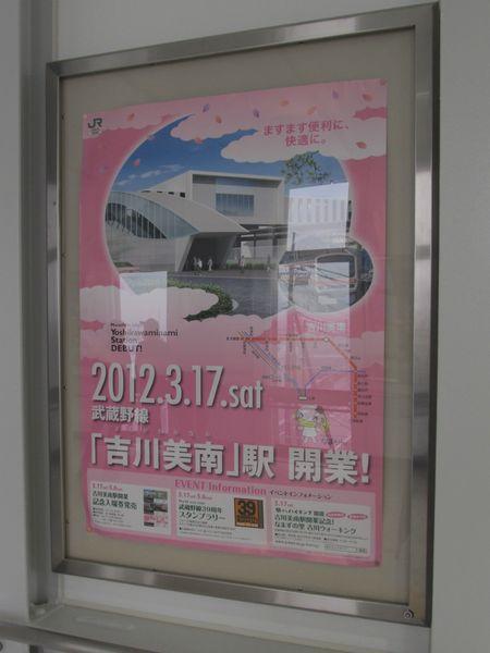 駅構内に掲出されたポスター