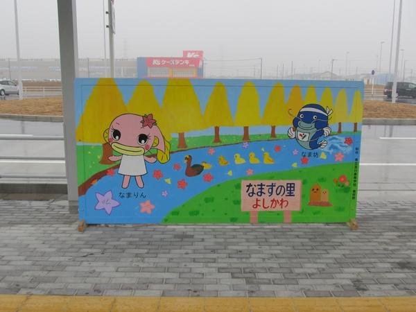 吉川市のイメージキャラクター「なまりん」。背後の操車場跡地はまだほとんどが更地。