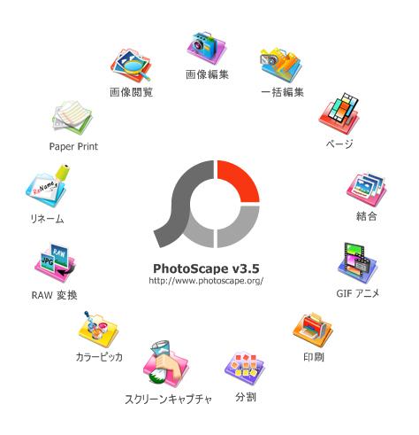 PhotoScape11.jpg