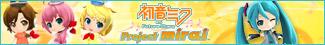 初音ミク and Future Stars Project miraiサイト
