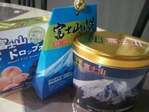 10富士山のお土産