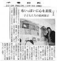 2010 12 15 千葉日報掲載記事 一宮学園のこどもたち展_R