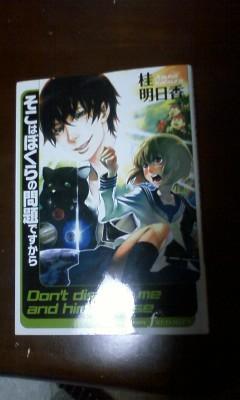 ブックオフにて300円^^v
