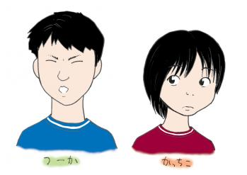 tsu-kacchi.jpg