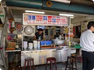 福徳涼麺 お店