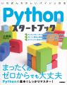 Pythonスタートブック表紙