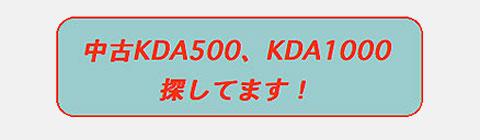 20091120KDA1.jpg