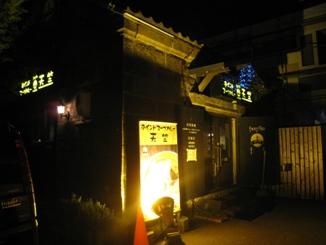 天竺 北広島店